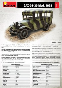 Content box 35149 СОВЕТСКИЙ АВТОБУС ГАЗ 03-30 обр. 1938 г.