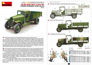 Content box 35130 GAZ-MM Mod.1941 1.5t  货运卡车