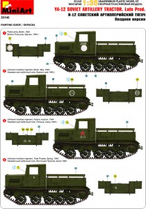 Content box 35140 Ya-12 SOVIET ARTILLERY TRACTOR. LATE PRODUCTION