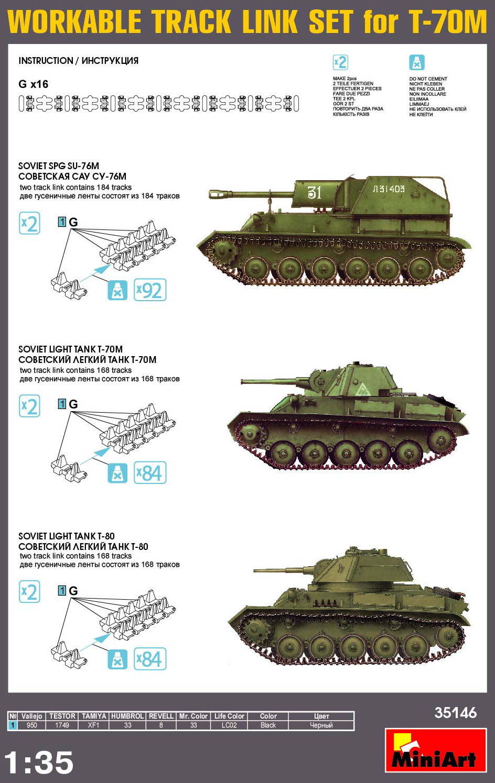 35146T-70M軽戦車系用可動式キャタピラ
