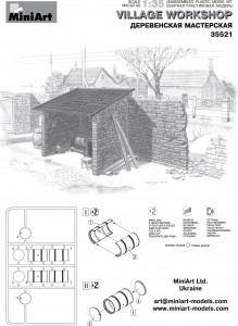 Content box 35521 ДЕРЕВЕНСКАЯ МАСТЕРСКАЯ