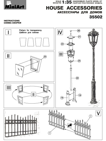 35502 HOUSE ACCESSORIES