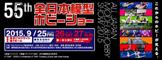 Hobby Show Japan 2015