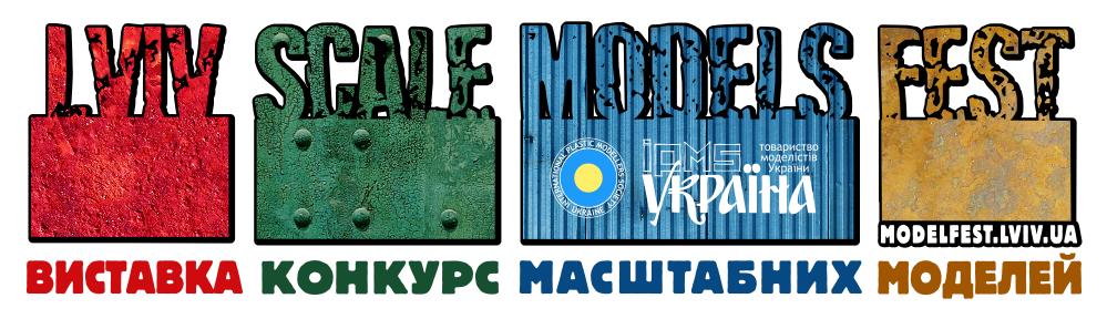 International Lviv Scale Model Fest 2015