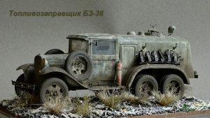 35158 BZ-38 REFUELLER Mod. 1939 + Bozic77