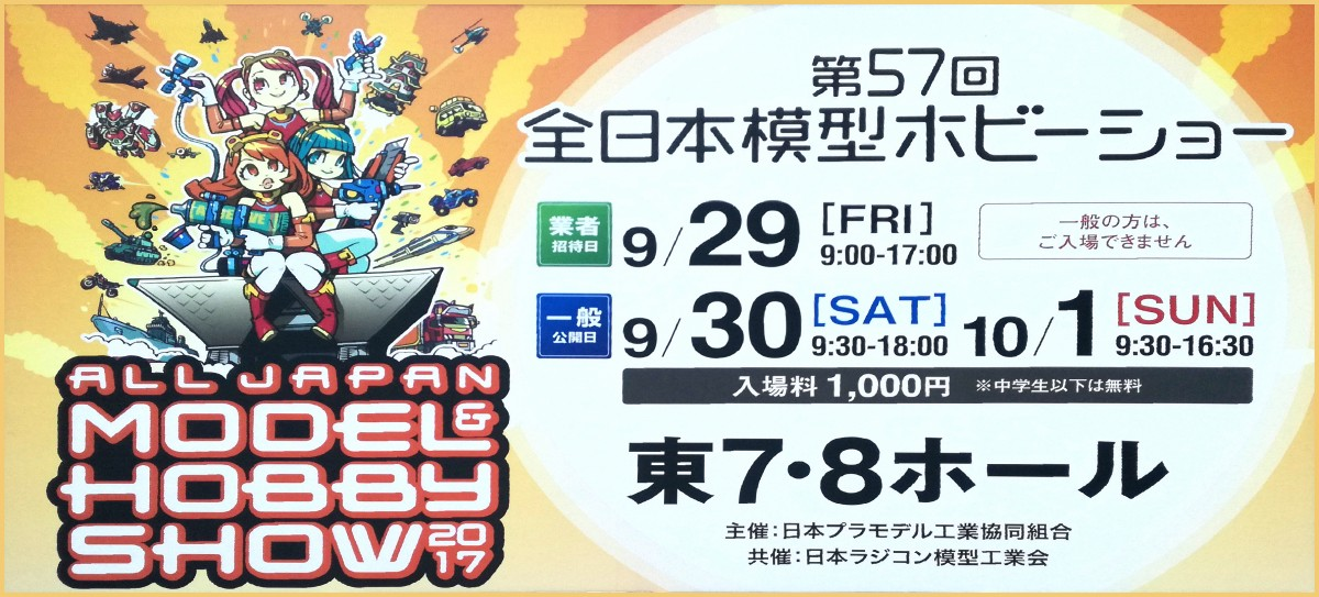 The All Japan Tokyo Hobby Show 2017