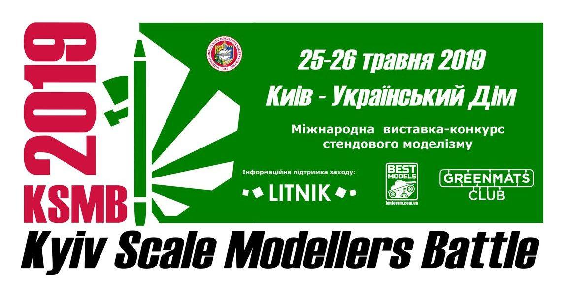 Kyiv Scale Modellers Battle 2019