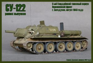 35175 SU-122 INITIAL PRODUCTION. INTERIOR KIT + Dmitry Sursin