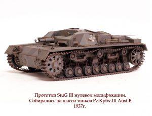 35210 STUG. III 0-SERIES + Viktor Yurievich (Виктор Юрьевич)